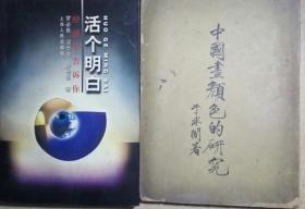 ZCD 活个明白-经济学告诉你(99年1版1印)