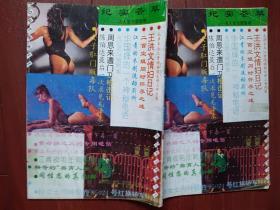 纪实荟萃(名人官私面面观)1994一版一印封面美女,女记者与疯熊案,王洪文情妇日记,迷乱的情场,杨森与他的十二个妻妾,多幅插图