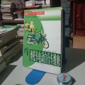 金阳光工程·拓展就业系列:学摩托车电动自行车维修