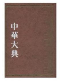 正版 货币金融分典(全6册)/中华大典.经济典 9D04c
