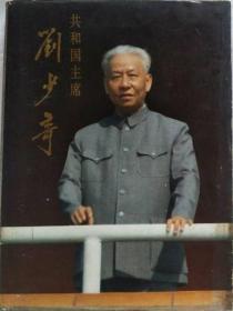 《共和国主席刘少奇》画册(硬精装)