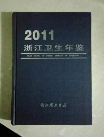 浙江卫生年鉴  2011