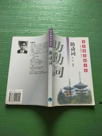 学日语必读丛书:助动词