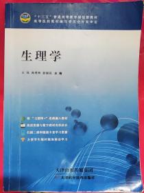 正版二手 生理学 王钰 孙秀玲 天津科学技术 9787557607630