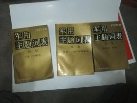 军用主题词表 第一.二.三卷 汉英--英汉对照索引,3本合售