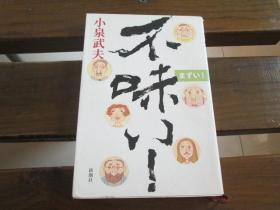日文原版 不味い! 単行本 –  小泉武夫  (著)