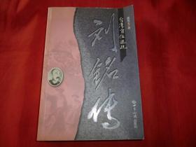 台湾首任巡抚---刘铭传【作者签名赠送中国文化艺术城主任赵燮】