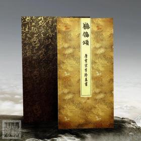 唐玄宗李隆基墨迹鹡鸰颂蔡京题跋 手工宣纸经折装