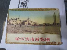 哈尔滨市游览图 [59年8月一版一印],广州军区司令樊孝才收藏             存于民国旧书85-6