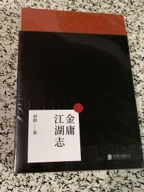金庸江湖志&金庸师承考&金庸十二钗&金庸随想录(套装共4册)