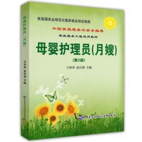家庭服务业规范化服务就业培训指南:母婴护理员(月嫂)(第2版)