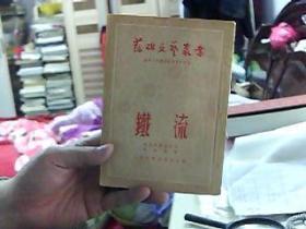 【1951年印】铁流--曹靖华译(32开,88品)//阳台2对