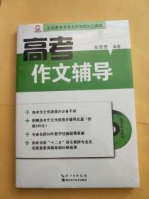 高考作文辅导(张恩勇高考语文快速提分三部曲)附带光盘