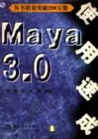 Maya 3.0 使用速成