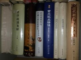 唐律疏议笺解(精装全两册)