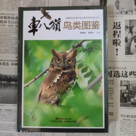 车八岭鸟类图鉴(国家级自然保护区生物多样性保护丛书)16开精装未拆封
