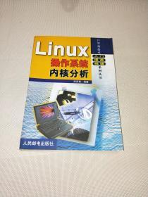 Linux操作系统内核分析