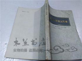 历史唯物主义范畴 H.H.德里亚赫洛夫等 北京师范大学出版社 1984年7月 大32开平装