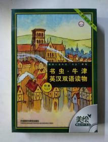 外研社点读书 书虫·牛津英汉双语读物 初级供小学阶段学生使用