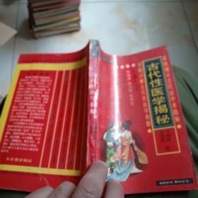 中国古代性医学揭秘
