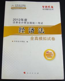 2012年度注册会计师全国统一考试 经济法(全真模拟试卷)