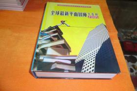 全球最新平面图库大百科2005      书品佳见图!