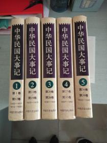 中华民国大事记《1-5册全》