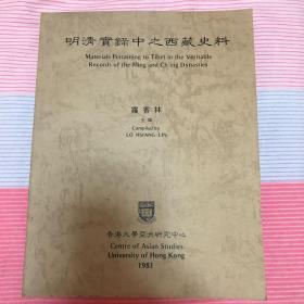 《明清实录中之西藏史料》