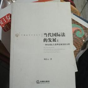当代国际法的发展:一种从国际关系理论视角的分析
