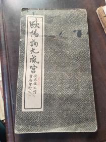 欧阳询九成宫 民国时期影印版