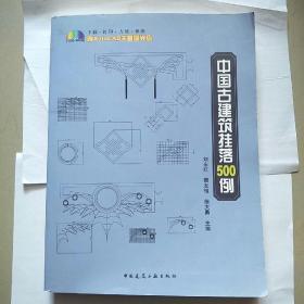 中国古建筑挂落500例