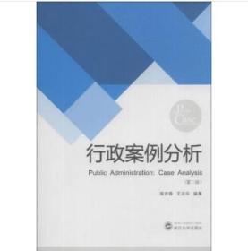 行政案例分析 陈世香 王志华
