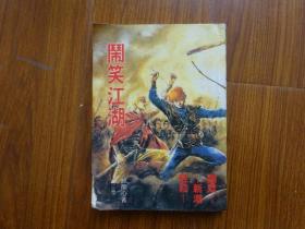 闹笑江湖 第3册