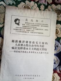 文革资料: 揭露魏泽馨篡改毛主席的人民群众集体办学的方针 疯狂复辟资本主义的滔天罪行