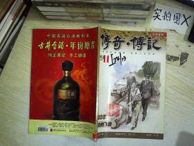 傳奇·傳記·文學選刊2012年第11期 (上旬)