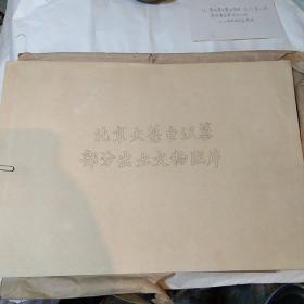 孔网首现,北京大葆台汉墓部分出土文物照片,照片及注解,共19幅照片,13张活页
