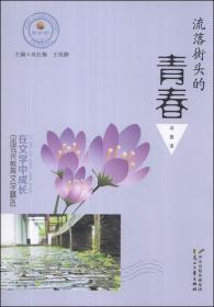 读品悟·在文学中成长·中国当代教育文学精选:流落街头的青春
