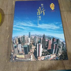 魅力新重庆(邮册)