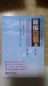 新编日语同步导学与测试(第2册)修订版