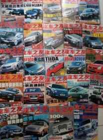 汽车之友 2005年第1-24期全
