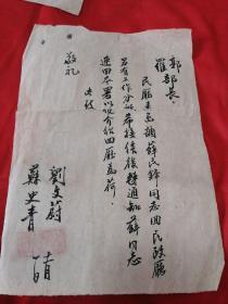 陕西老革命家~刘文蔚、苏史青毛笔手札