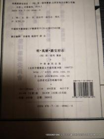 明万历潞安府志  2014年再版,线装缺少封面封底,没有线装,缺少函套