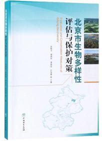 北京市生物多样性评估与保护对策