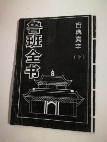 古典真本鲁班全书(下)