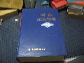 制盐工业手册