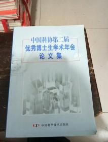 中国科协第二届优秀博士生学术年会论文集