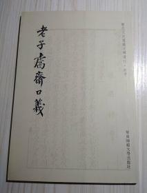 老子鬳斋口义:历代文史要籍注释选刊