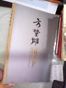 方楚雄画集 8开精装画册  无书衣