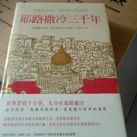 耶路撒冷三千年:THE BIOGRAPHY