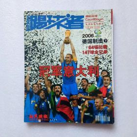 踢球者 2006德国制造(下 冠军意大利 踢球者杂志世界杯专辑)